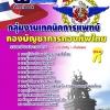 หนังสือ +Mp3 กลุ่มงานเทคนิคการแพทย์ กองบัญชาการกองทัพไทย