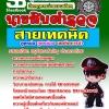 หนังสือสอบ ตำรวจ สายเทคนิค(หนังสือ+mp3)