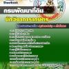 หนังสือสอบนักวิชาการเกษตร กรมพัฒนาที่ดิน