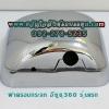 ฝาครอบโครเมี่ยม กระจกมองข้าง บานเล็ก อีซูซุ360 รุ่นแรก