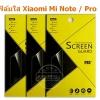 ฟิล์มกันรอยขีดข่วน แบบใส Xiaomi Mi Note MAKISS
