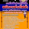 หนังสือ+Mp3 พนักงานช่างไฟฟ้า กฟภ.