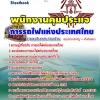 แนวข้อสอบ พนักงานคุมประแจ การถไฟแห่งประเทศไทย