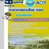 หนังสือสอบช่างเทคนิค บริษัท ท่าอากาศยานไทย ทอท AOT