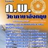 sb01a2กพ วิชาภาษาอังกฤษ สำนักงาน ก.พ.