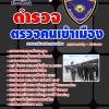 คู่มือสอบ แนวข้อสอบ ตำรวจตรวจคนเข้าเมือง (หนังสือ+MP3)