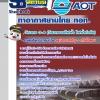 หนังสือสอบวิศวกร 3-4 (วิศวกรรมไฟฟ้า ไฟฟ้ากำลัง) บริษัท ท่าอากาศยานไทย ทอท AOT