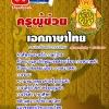 คู่มือสอบ แนวข้อสอบ ครูผู้ช่วย เอกภาษาไทย (หนังสือ+MP3)