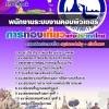 หนังสือสอบพนักงานระบบงานคอมพิวเตอร์ การท่องเที่ยวแห่งประเทศไทย