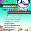 หนังสือสอบบรรณารักษ์ การท่องเที่ยวแห่งประเทศไทย