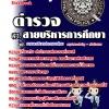 คู่มือสอบ แนวข้อสอบ สอบตำรวจ รอง สว.สายบริหารการศึกษา (หนังสือ + MP3)