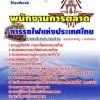 แนวข้อสอบ พนักงานการตลาด การถไฟแห่งประเทศไทย