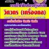 หนังสือ+Mp3 วิศวกร (เครื่องกล) กฟภ.
