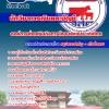 หนังสือสอบนักวิชาการเงินและบัญชี องค์การส่งเสริมกิจการโคนมแห่งประเทศไทย