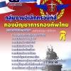 แนวข้อสอบ กลุ่มงานอิเล็กทรอนิกส์ กองบัญชาการกองทัพไทย