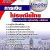 แนวข้อสอบ ตำแหน่งการเงิน ไปรษณีย์ไทย