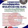 คู่มือสอบ แนวข้อสอบ รวมกฎหมายสอบตำรวจสัญญาบัตร พรบ.ตำรวจ+กฎ ก.ตร. (หนังสือ+MP3)