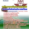 แนวข้อสอบ พนักงานบริหารงานทั่วไป การถไฟแห่งประเทศไทย