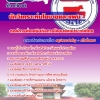 หนังสือสอบนักวิเคราะห์นโยบายและแผน องค์การส่งเสริมกิจการโคนมแห่งประเทศไทย