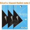 ฟิล์มกันรอยขีดข่วน แบบด้าน Xiaomi Redmi Note 3 MAKISS