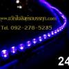 ไฟยาง LED 24v ยาว96ซม.
