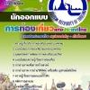 หนังสือสอบนักออกแบบ การท่องเที่ยวแห่งประเทศไทย