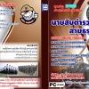 VCD ชุดติว สอบนายสิบตำรวจสายธุรการ 2558 (พร้อมหนังสือ+MP3)