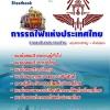แนวข้อสอบ การถไฟแห่งประเทศไทย