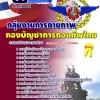 แนวข้อสอบ กลุ่มงานกายภาพบำบัด กองทัพไทย