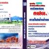 DVD ชุดติวสอบการไฟฟ้าฝ่ายผลิต (กฟผ.)