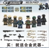 เลโก้จีน DLP9027 ชุด รวมทหาร