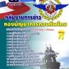 แนวข้อสอบ กลุ่มงานการข่าว กองบัญชาการกองทัพไทย