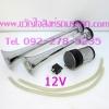 แตรลมไฟฟ้า 2ปาก ไฟ12v (ไม่ต้องใช้ถังลม)