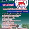 หนังสือสอบนายสัตว์แพทย์ องค์การส่งเสริมกิจการโคนมแห่งประเทศไทย