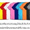 ราคาสกรีนเสื้อร้าน Mun Munz