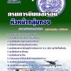 แนวข้อสอบ หัวหน้ากลุ่มกอง กรมการบินพลเรือน