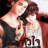 [Pre Order] ล่ามโซ่หัวใจ จองจำนายให้รักฉัน (ตุลย์xกรานต์) ภาค 1 By คีย์