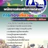 หนังสือสอบพนักงานส่งเสริมการตลาด การท่องเที่ยวแห่งประเทศไทย