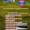 หนังสือ+MP3 โรงเรียนช่างฝีมือทหาร