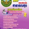 แนวข้อสอบ แพทย์แผนไทย สาธารณสุขจังหวัด