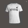 เสื้อยืดขาว ไว้อาลัย ลายที่ 3 น้อมส่งเสด็จสู่สวรรคาลัย ออกแบบโดยเพจ Gen-Y Graphix