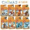 เลโก้จีน SY 291 ชุด Chima5