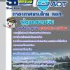 หนังสือสอบผู้ดูแลสนามบิน บริษัท ท่าอากาศยานไทย ทอท AOT