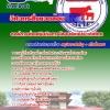 หนังสือสอบวิศวกรสิ่งแวดล้อม องค์การส่งเสริมกิจการโคนมแห่งประเทศไทย