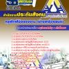 หนังสือ+MP3 ครูฝึกฝีมือแรงงาน (ช่างเครื่องยนต์) สำนักงานประกันสังคม