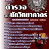 คู่มือสอบ แนวข้อสอบ สอบตำรวจ สบ1 นักวิทยาศาตร์ (หนังสือ + MP3)