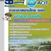 หนังสือสอบแนวข้อสอบนักวิชาการขนส่ง บริษัท ท่าอากาศยานไทย ทอท AOT