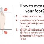 การวัดไซต์รองเท้าแฟชั่น