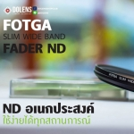 FOTGA ND ND2-ND400 Filter ความสามารถที่เกินราคา