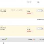 ขั้นตอนการฝากจ่ายค่าสินค้าด้วย Alipay เมื่อซื้อของบนเว็บ taobao